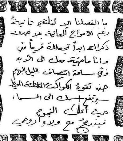 Here is the image of the actual Arabic text: